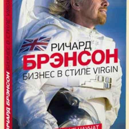 """Купить Ричард Брэнсон Книга """"Бизнес в стиле Virgin. Чему вас не научат в бизнес-школе"""""""