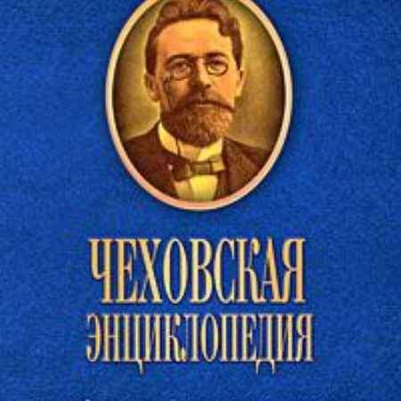 Купить Большая энциклопедия. Чеховская