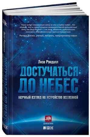 """Купить Лиза Рэндалл Книга """"Достучаться до небес: Научный взгляд на устройство Вселенной"""""""