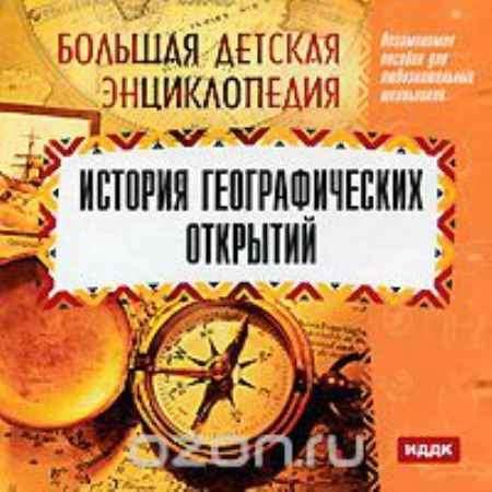 Купить Большая детская энциклопедия. История географических открытий