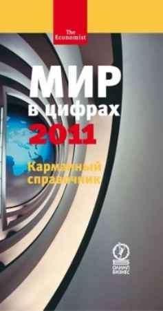 Купить КНИЖНЫЙ СТОК: Мир в цифрах - 2011. Карманный справочник