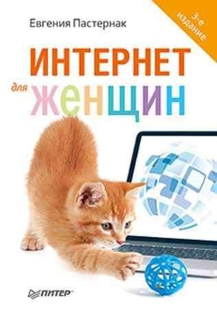 Купить Интернет для женщин. 3-е изд.
