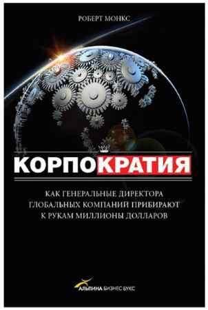 """Купить Роберт Монкс Книга """"Корпократия: Как генеральные директора прибирают к рукам миллионы долларов"""""""