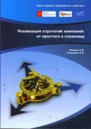 """Купить Книга """"Реализация стратегий компаний: от простого к сложному"""""""