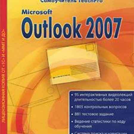 Купить Самоучитель TeachPro Microsoft Office Outlook 2007