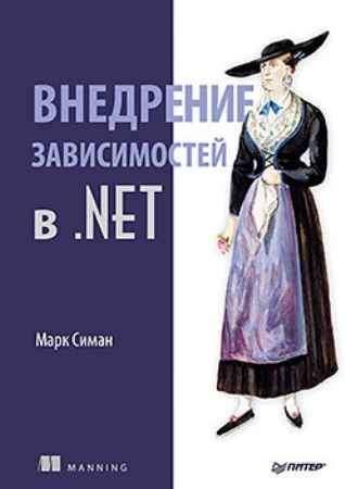 Купить Внедрение зависимостей в .NET