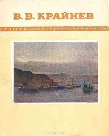 Купить В. В. Крайнев