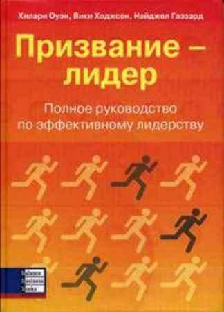 """Купить Вики Ходжсон,Найджел Газзард,Хилари Оуэн Книга """"Призвание - лидер: полное руководство по эффективному лидерству"""""""