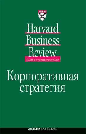 "Купить Harvard Business Review Книга ""Корпоративная стратегия"""