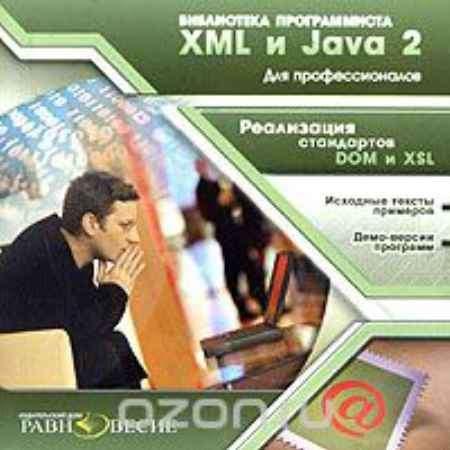 Купить XML и Java 2 для профессионалов