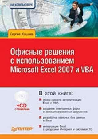 Купить Офисные решения с использованием Microsoft Excel 2007 и VBA (+CD)