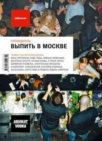 """Купить Книга """"Путеводитель: Выпить в Москве (Афиша) (2-е издание)"""""""