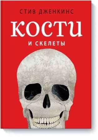 """Купить Стив Дженкинс Книга """"Кости и скелеты"""" (от 5 лет)"""