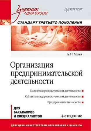 Купить Организация предпринимательской деятельности: Учебник для вузов, 4-е изд. Стандарт третьего поколения