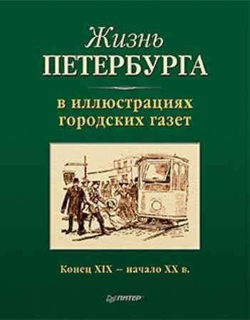 Купить Жизнь Петербурга в иллюстрациях городских газет. Конец XIX — начало XX в.