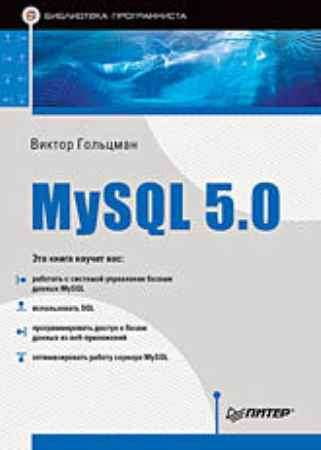 Купить MySQL 5.0. Библиотека программиста