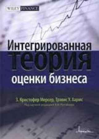 """Купить З. Кристофер Мерсер,Трэвис У. Хармс Книга """"Интегрированная теория оценки бизнеса"""" (твердый переплет)"""