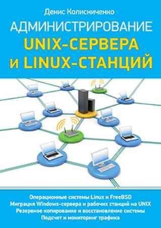 Купить Администрирование Unix-сервера и Linux-станций