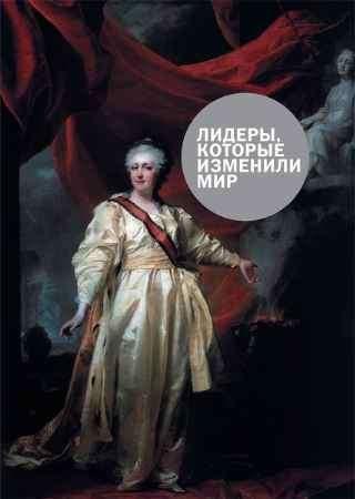 """Купить Брайан Муни Книга """"Лидеры, которые изменили мир"""""""