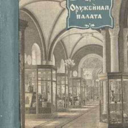 Купить К. Донова, Л. Писарская Оружейная палата