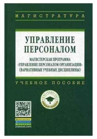"""Купить Ардальон Кибанов Книга """"Управление персоналом. Магистерская программа """"Управление персоналом организации"""" (вариативные учебные дисциплины). Учебное пособие"""" (твердый переплет)"""