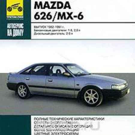 Купить Mazda 626/MX- 6. Выпуск 1982-1991 г.