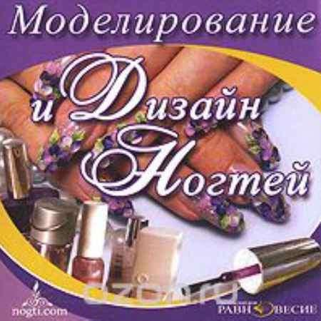 Купить Моделирование и дизайн ногтей