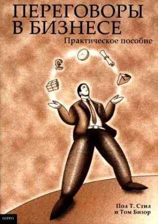 """Купить Пол Т. Стил,Том Бизор Книга """"Переговоры в бизнесе. Практическое пособие"""" (мягкая обложка)"""