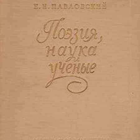 Купить Е. Н. Павловский Поэзия, наука и ученые