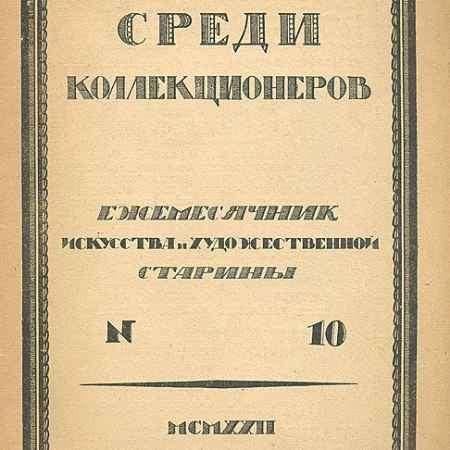 Купить Среди коллекционеров. 1922, № 10