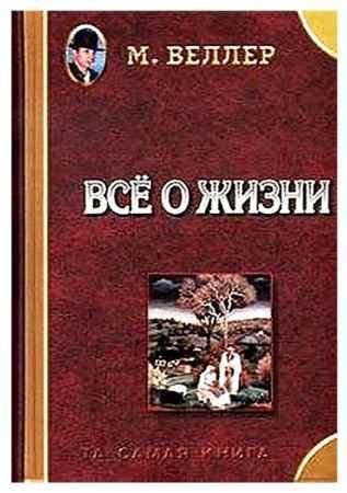"""Купить Михаил Веллер Книга """"Все о жизни"""""""