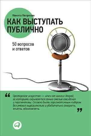 """Купить Никита Непряхин Книга """"Как выступать публично: 50 вопросов и ответов"""""""