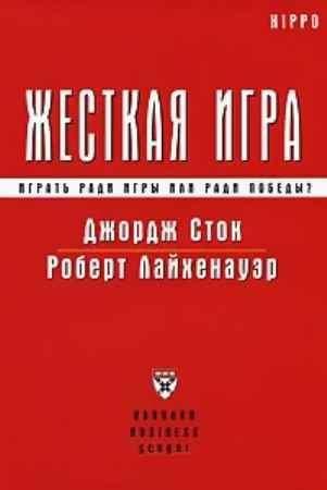 """Купить Джордж Сток,Роберт Лайхенауэр Книга """"Жесткая игра"""""""