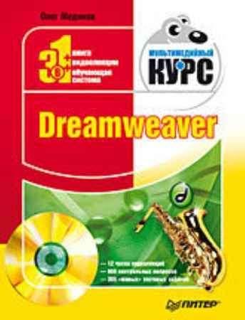 Купить Dreamweaver. Мультимедийный курс (+CD)