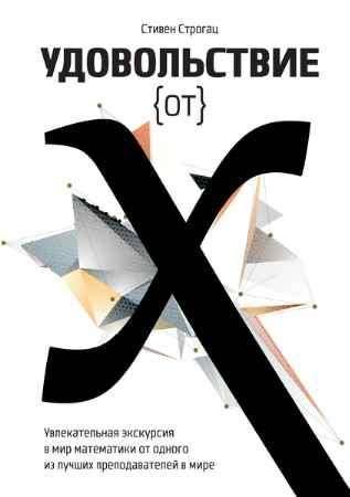 """Купить Стивен Строгац Книга """"Удовольствие от x. Увлекательная экскурсия в мир математики от одного из лучших преподавателей в мире"""" (твердый переплет)"""
