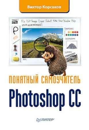 Купить Photoshop CC. Понятный самоучитель