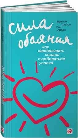 """Купить Брайан Трейси,Рон Арден Книга """"Сила обаяния: Как завоевывать сердца и добиваться успеха"""""""