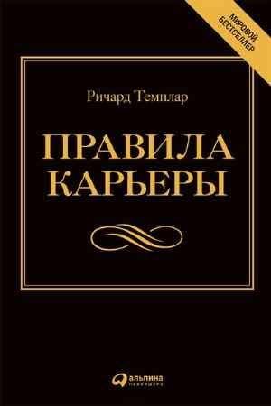 """Купить Ричард Темплар Книга """"Правила карьеры: Все, что нужно для служебного роста"""""""