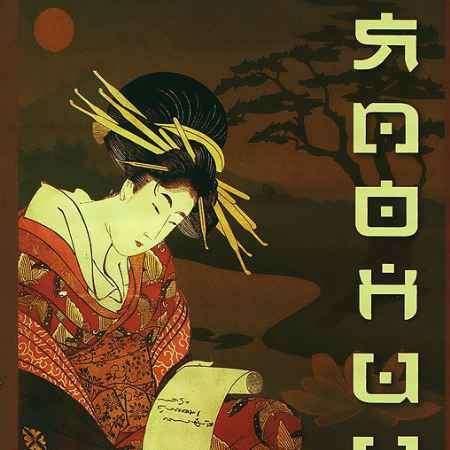 Купить Искусство Японии