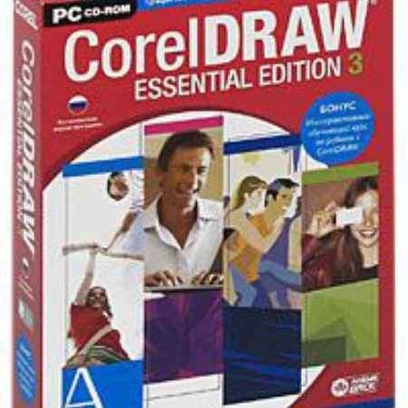 Купить CorelDRAW Essential Edition 3