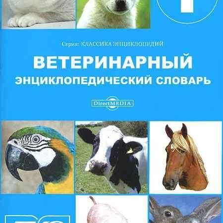 Купить Ветеринарный энциклопедический словарь