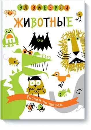 """Купить Эд Эмберли Книга """"Животные. Рисуем по шагам"""" (от 3 лет)"""