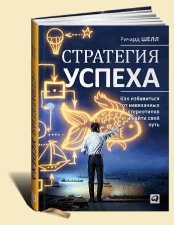"""Купить Ричард Шелл Книга """"Стратегия успеха: Как избавиться от навязанных стереотипов и найти свой путь"""""""