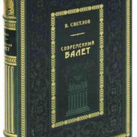 Купить В. Светлов Современный балет (эксклюзивное подарочное издание)