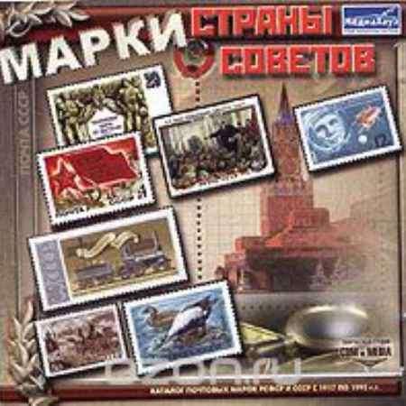 Купить Марки Страны Советов: каталог почтовых марок РСФСР и СССР с 1917 по 1992 гг.