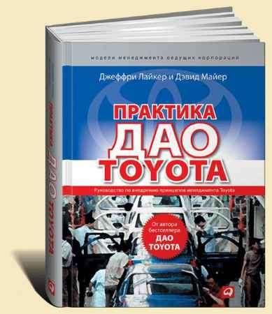 """Купить Джеффри Лайкер Книга """"Практика дао Toyota: Руководство по внедрению принципов менеджмента Toyota"""" (твердый переплет)"""