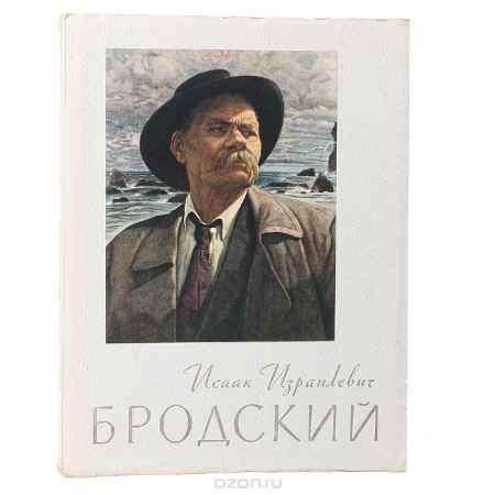 Купить Исаак Израилевич Бродский. Избранные произведения