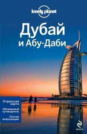 "Купить Книга ""Путеводитель: Дубай и Абу-Даби (Lonely Planet)"""