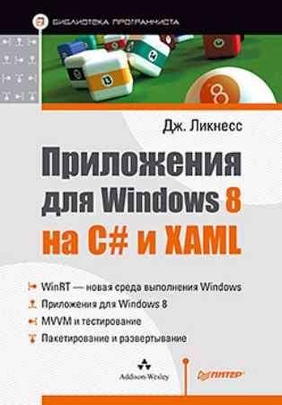 Купить Приложения для Windows 8 на C# и XAML