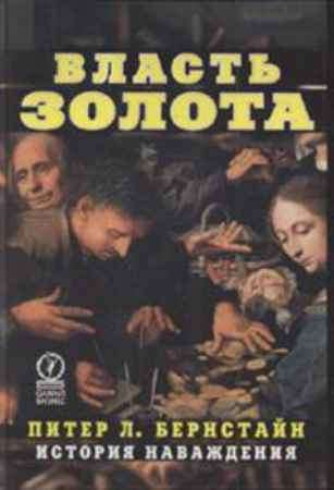 """Купить Питер Л. Бернштейн Книга """"Власть золота. История наваждения"""""""
